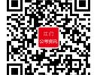 2018广东省江门公务员考试公告什么时候发布?