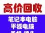 临沂三区九县高价(专收)电脑,笔记本