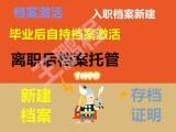 北京档案整理 重建 新建人事档案 档案同意接收函