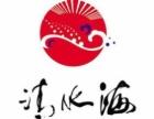 清水海日式料理加盟