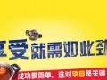 桂林加盟火锅店,重庆老火锅店加盟