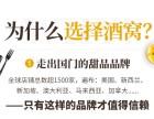 南京加盟甜品连锁店如何创造好的业绩