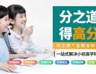 加盟k12网校在线教育品牌首选分之道记忆网校