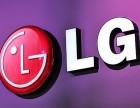 兴宁LG电视维修,维修网点,LG售后服务电话地址