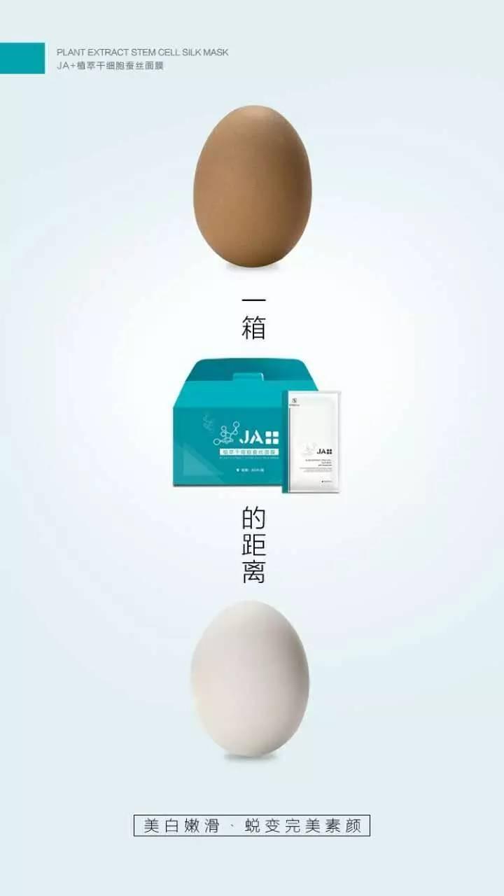 北京JA+佳佳植萃干细胞蚕丝面膜怎么样?抗衰老吗?