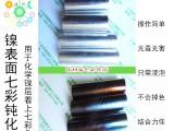广东镍表面染五彩色 化学染色液 电镀锌镍合金彩色钝化工艺