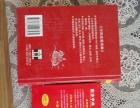 新华字典1本,中华成语词典1本。