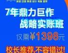 洛阳新东升会计培训实账班,学会可直接参加工作