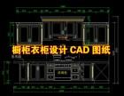 青岛黄岛区专业化橱柜 机械 园林 建筑等CAD培训