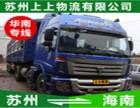 苏州到海南琼中县物流公司 提供专业高效快捷的物流服务