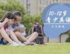 上海奉贤青少年英语辅导班哪个好