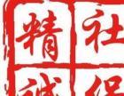 社保代理托管补缴代缴补交档案激活工龄认定退休审批