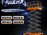济南厂家直销升降机 移动升降机 8米移动剪叉升降平台