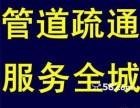 郑州西流湖上街荥阳疏通下水道管道清理化粪池维修电话