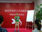 深圳南山青少年演讲口才培训