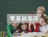 西城青少年英语培训,英语,英语一对一