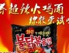 正宗韩国火鸡面招代理