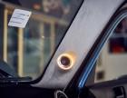 大连慧声专业汽车音响改装店以崇尚简洁而精致的音响改装