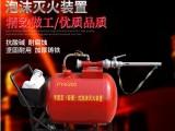 移动式消防泡沫罐