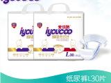 爱优酷婴儿纸尿裤 L30男女通用纸尿裤瞬