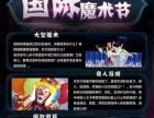 中赫国际魔术节清演出门票45元