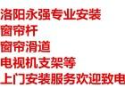 泉舜财富中心附近家庭装修挂画安装服务,找洛阳永强