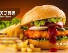 自贡汉堡炸鸡加盟 炸鸡爆浆大鸡排加盟 小吃加盟
