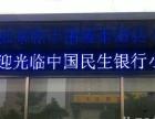 天津定做LED显示屏 电子闪动灯箱 LED闪光牌