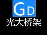 北京电缆桥架防火桥架