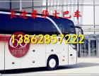 13862857222%海门 直达到宜春的汽车/长途汽车 多