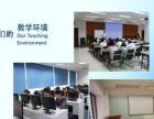 奉贤电脑办公自动化成人办公软件培训学校要学多久