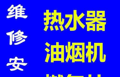 东营市热水器维修 油烟机维修 燃气灶维修服务公司