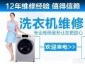 岳阳小天鹅洗衣机售后服务 % 岳阳全市区小天鹅维修中心!