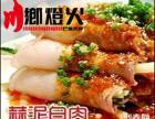 川鄉灯火川菜快餐连锁招商加盟