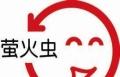 银川萤火虫电脑数码维修店