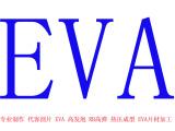 厂家直供工农业用塑料制品EVA片材
