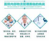 江苏医院信息化管理系统