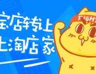 华北地区图书音像TM标专营店动态全红天猫网店出售