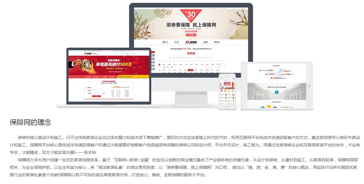 秦皇岛站-保障网助力企业转型,装修要保障,就上保障网