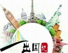 廊坊签证申请专业办理 韩国签证申请 日本签证申请 澳大利亚