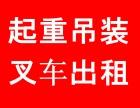 南京白下叉车出租设备移机就位搬运