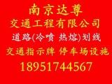 南京厂区道路划线 南京达尊交通工程有限公司