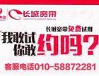 12月份158元-年北京燕郊特價寬帶 7天不滿退全款