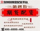 瀚博扬商品期货300起配-国内期货公司排名首位
