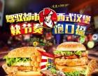 炸鸡汉堡西式快餐加盟,贝克汉堡创业加盟好项目