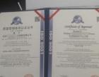 抚州市注册商标申请专利ISO,选十年专业机构