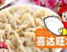 饺子加盟店有哪些 喜达旺水饺加盟品牌怎么样