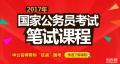 中公教育2017国考专项突破班(申论)