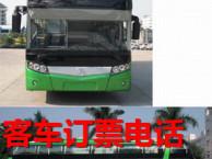 预订贵阳到开化县汽车客车客运指南+今日时刻表