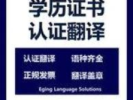 日语学历证明翻译-日语翻译成中文盖章-日语留学认证翻译